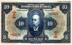 Imagem de uma nota de dez mil-r�is. <br><br/> Palavras-chave: rela��es de poder, economia, rela��es culturais.